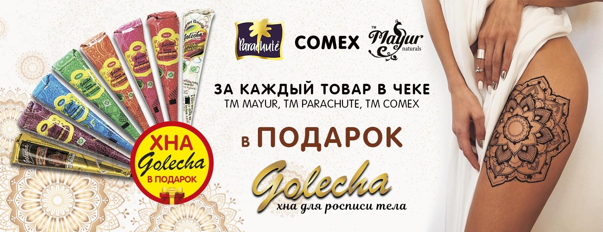 Golecha в подарок при покупке Mayur
