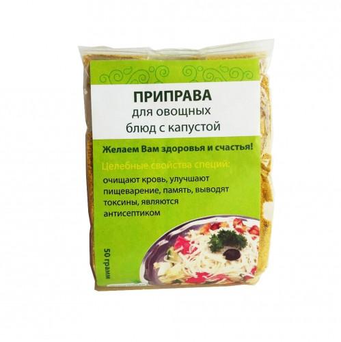 Приправа для блюд из капусты (Дамодара) 50 грамм - 1