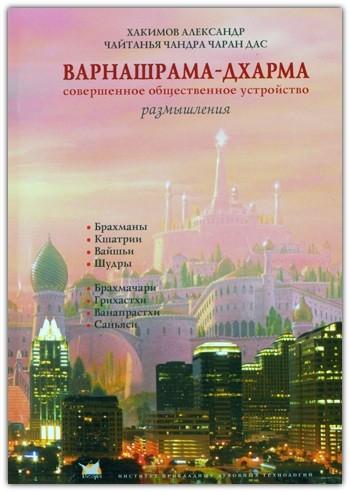 Совершенное общественное устройство (Варнашрама-дхарма), Размышления. Александр Хакимов - 1