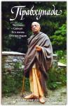 Прабхупада: Человек. Святой. Его жизнь. Его наследие