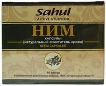 Ним, Сахул (Neem Sahul) 60 кап. - 1