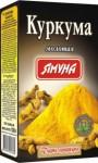 Куркума (Ямуна) 100 гр.