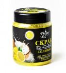 Соляной скраб с эфирным маслом иланг-иланга и лимона (MaYur) 250 гр.