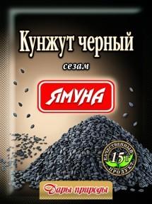 Кунжут черный (Ямуна), 15 гр. - 1